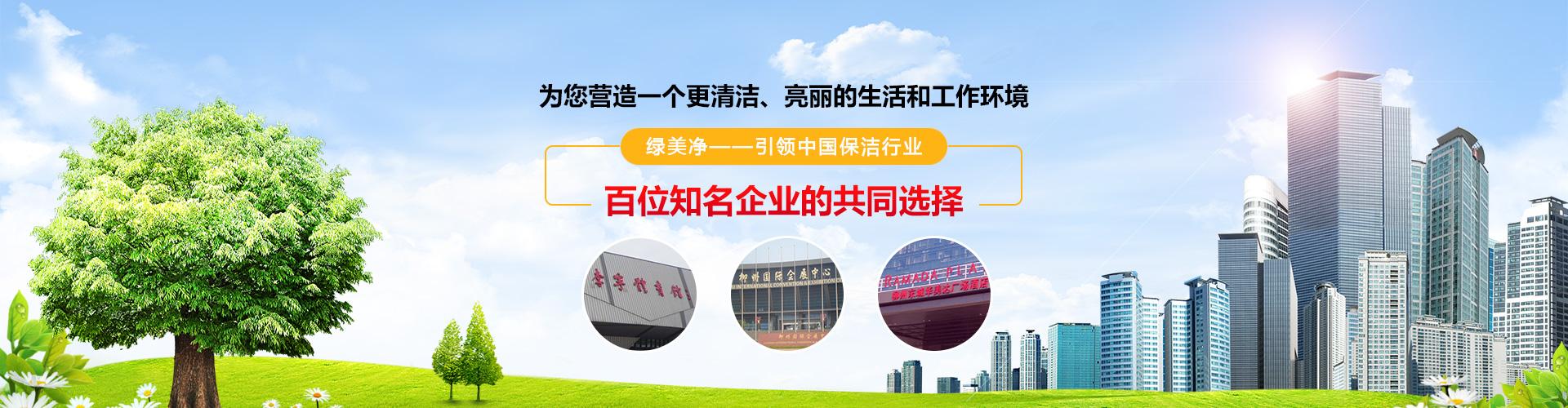 广西单位保洁,柳州开荒保洁,柳州清洁公司