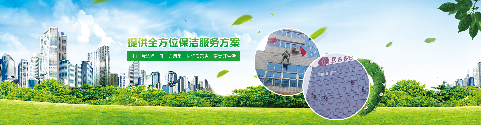 柳州单位保洁,柳州外墙清洗,柳州保洁公司