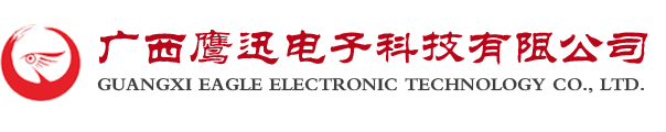 南宁安防监控,广西安防设备批发,广西监控manbetx客户端下载地址批发,南宁家用监控摄像头,柳州摄像头批发,大华广西总代理,万博体育manbetx手机版威视广西总代理,万博下载客户端世纪南宁总代理,广西鹰迅电子科技有限公司