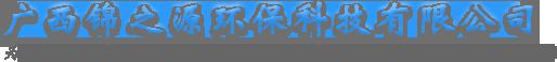 广西生活必威88网址必威体育官网betway炉|南宁生活必威88网址焚烧炉|广西必威88网址必威体育官网betway炉|广西锦之源环保科技有限公司