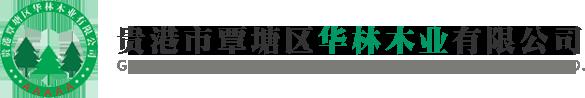 贵州乐虎app 下载板销售,云南红板批发,广西胶合板厂家,贵港市覃塘区华林木业有限公司
