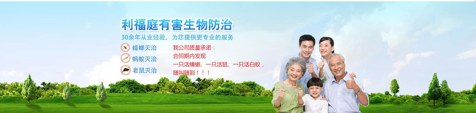 福宏彩票网平台|广西灭鼠公司|广西白蚁防治公司