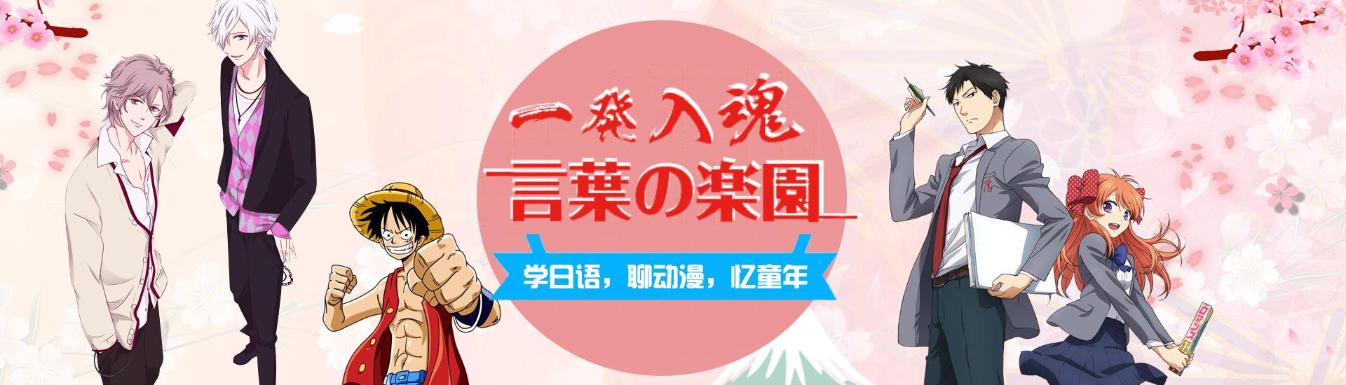 南宁留学日语培训,南宁高考日语辅导班,南宁日语培训学校