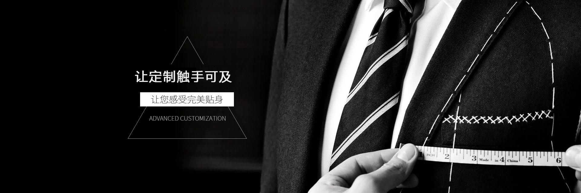 南宁高级定制服装,南宁订做职业装,南宁西服定做,南宁私人订制服装