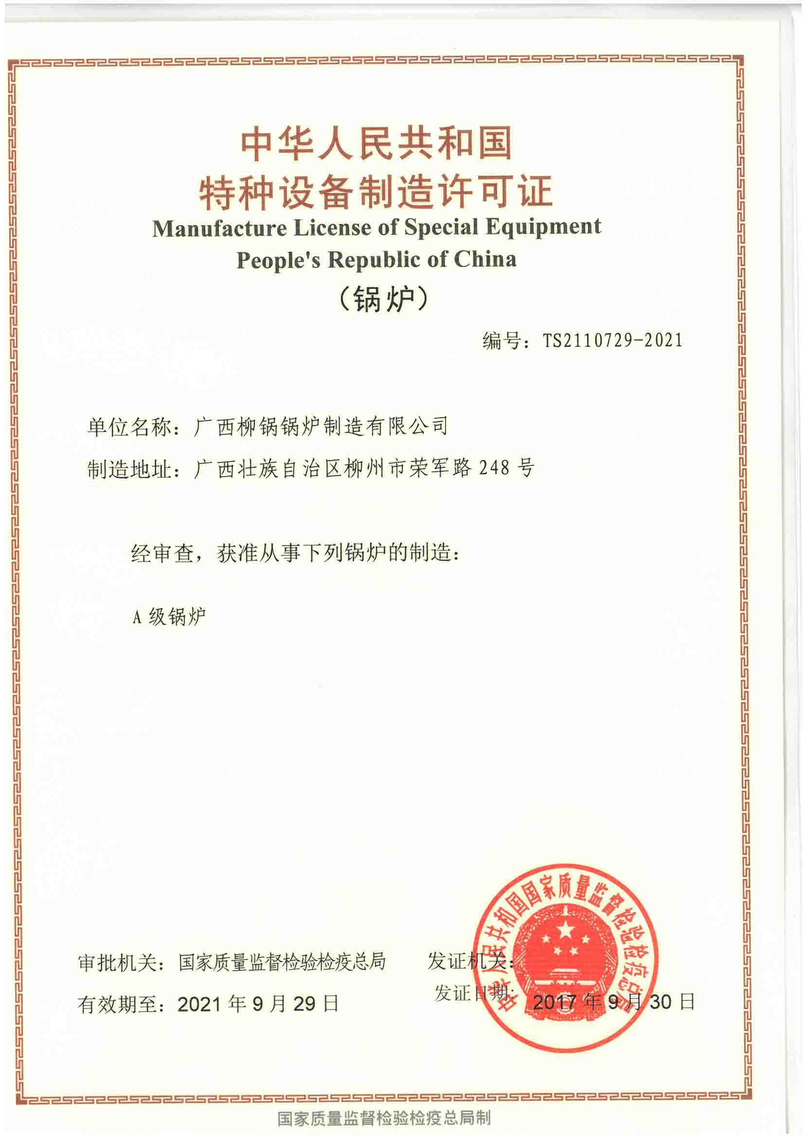 A级万博网页版登录注册万博博彩app最新版本网址许可证