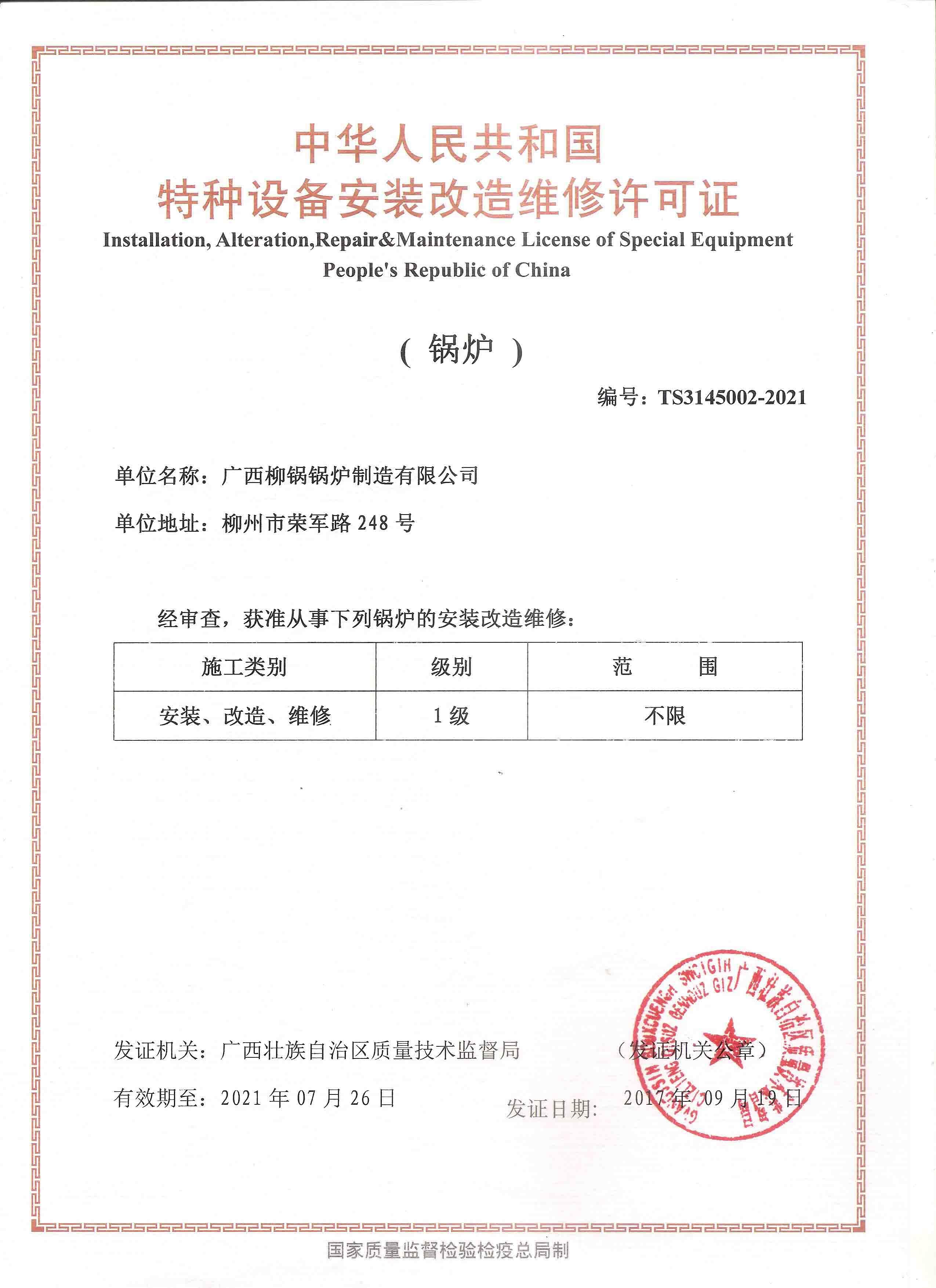 万博网页版登录注册安装改造维修许可证