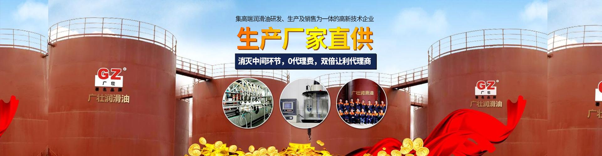 廣西潤滑油廠家,廣東潤滑油廠家,廣州潤滑油批發,云南潤滑油,湖南潤滑油銷售