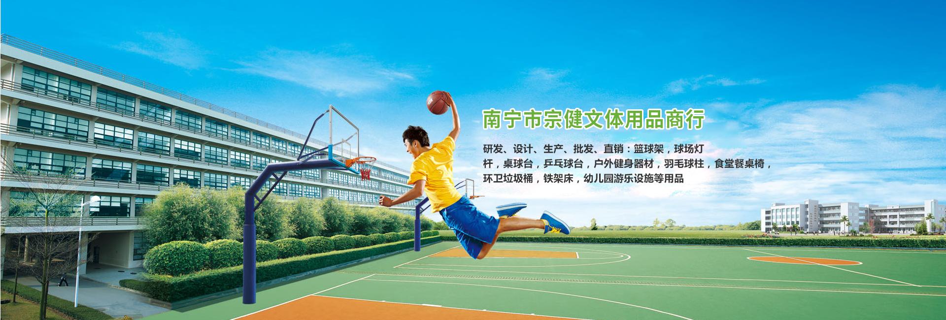 南宁篮球架厂家,南宁篮球架,南宁篮球架价格