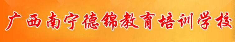 廣西南寧德錦教育培訓學校