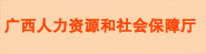 廣西壯族自治區人力資源和社會保障廳